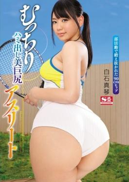 SNIS-718 studio S1 NO.1 STYLE - Plump Hami Beauty Big Athlete Makoto Shiraishi