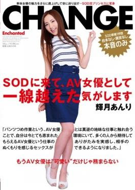 SDMU-405 studio SOD Create - Come To Sod, I Feel That Goes Beyond Clear Distinction As An Av Actress
