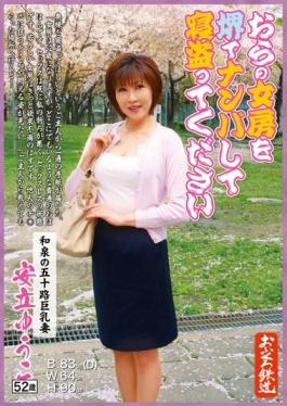 OFKU-034 studio Star Paradise - Wrecked The Folded Wife In Sakai Sleeping Stole Please Izumi By Age