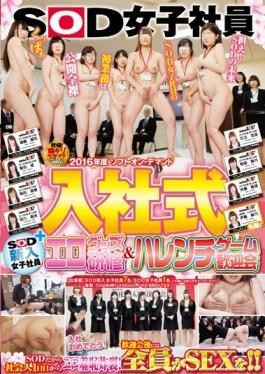 SDMU-311 - 2016 Soft-on-demand Ceremony + SOD Fresh Female Employees Erotic Goods Training & Shameless Game Welcome Party - SOD Create