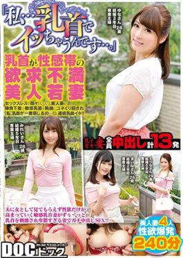 DOCP-002 - I … Im On A Nipple …My Nipple Is Frustrated With Frustrated Beauty Beautiful Wife Of Young Wife Sexless Wife Is Relentlessly Connected With A Sensitive Nipple With A Winning Underwear And I Feel Nipples The Most!And Continuous Nipples Iki! ! - Prestige