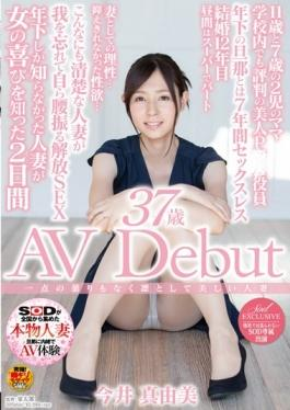 SDNM-070 - Beautiful Married Woman Imai Mayumi 37-year-old And Dignified Without Any Cloudiness Of One Point AVDebut - SOD Create