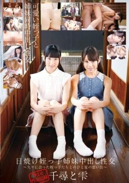 IBW-570z - Summer Of Memories – Of A Niece Who Met Sexual Intercourse Chihiro And Drop – After A Long Time Out In The Sun Niece Sister - I.b.works