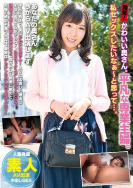 MRXD-055 - Cute Wife. Discovered!An Ordinary Housewife. I Want To Have Sex … I Thought …. - Marukusu Kyoudai