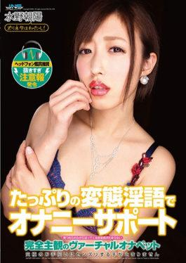 DJSK-118 - Masturbation Support Full Of Subjective Virtual Onapet Mizuno Chaoyang With Plenty Of Hentai Nuisance - Janesu