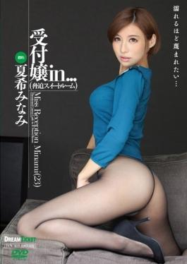 VDD-110 - Receptionist In  [intimidation Suite] Natsuki Minami - Dream Ticket