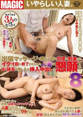 TEM-058 - A Married Woman Who Was Stimulated Occasionally By A Business Trip Massage And Was Terminated On The Morning Right Before Himself Requested An Extension And Appealed For Insertion During Custody!8 - Prestige