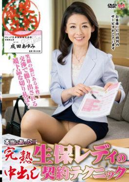 MESU-41 - It Was Really There! !Cum Ripe Life Insurance Lady Contract Technique Ayumi Narita - Senta-birejji