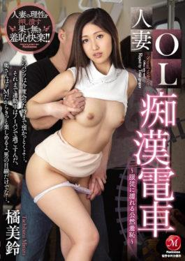 JUY-251 - Married Wife OL Molested Train   Public Embarrassment Getting Wet With Obedience   Tachibana-bell - Madonna