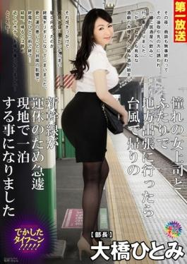 MOND-069 - Ohashi Return Of Bullet Train In A Typhoon And I Went To The Local Business Trip In The Longing Of A Woman Boss And Futari Now That The Night In A Hurry For The Suspended Service Local Pupil - Takara Eizou