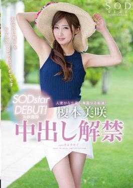STAR-807 - Enomoto Misaki SODstar DEBUT!& Transfer Immediate Cash-out Lifting - SOD Create