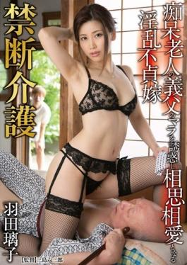 GVG-337 - Forbidden Care Haneda Riko - Glory Quest