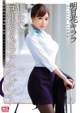 SNIS-576 - Career Woman Tomorrow Flower Killala That Was Slipped To Busty Cabin Attendant Libido Eliminate Meat Urinal That Has Been Targeted - S1 NO.1 STYLE