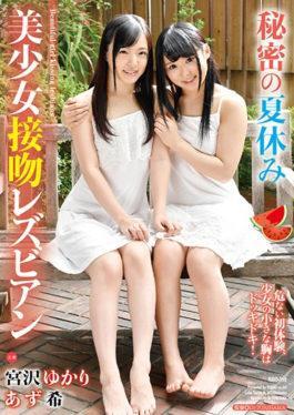 HAVD-958 - Secret Summer Vacation Beautiful Girl Kiss Lesbians - Hibino