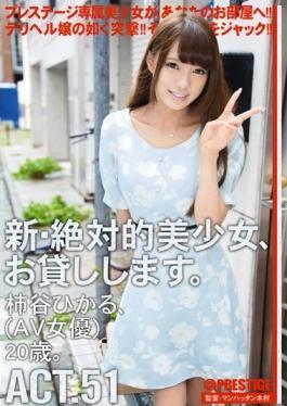 CHN-094 - New Absolute Beautiful Girl, We Will Lend You. ACT.51 Kakitani Hikaru - Prestige