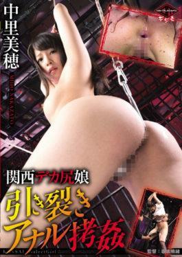 VICD-367 - Kansai Deca Butt Girl Tearing Anal Torture Nakazato Miho - Vi