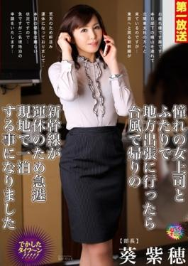 MOND-079 - Aoi Is Longing For A Woman Boss And Futari At The Local Business Trip In The Way Back In The Typhoon When You Have Made Bullet Train Now Be Night Suddenly In The Field For The Suspended Service MurasakiMinoru - Takara Eizou