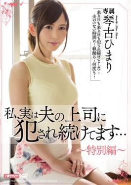 MEYD-314 - Actually,My Husband Boss Continues To Be Fucked … Kobo Himari – Special Edition   - Tameike Goro-