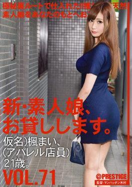 CHN-149 - I Will Lend You A New Amateur Girl. VOL.71 Kana Miya Kaede Apparel Clerk 21 Years Old. - Prestige