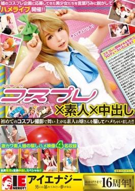 IENE-672 - I Chaimasu Saddle Trick For The First Time An Amateur Daughter Soar In Cosplay Shooting Out Cosplay × Amateur × In! ! - IE NERGY