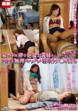 NHDTA-832 - Many Times Forcibly Saddle Was Want Netori Ji  Port Lover In Grazing The Barrel To Unequaled Your Sister-in-laws Is  Sister Lurking In The House - Natural High