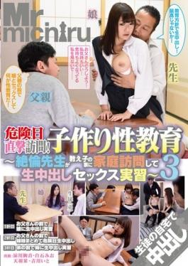 MIST-096 - Danger Day Direct Hit Visit!Child Making Sex Education 3 To Unequaled Teacher Home Visits To Cum Sex Practice – In The House Of Student - Mr.michiru