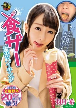 MVMD-041 - Food Heather Exposed Hiking Nozomi Hazuki - M's Video Group