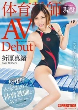 DIC-012 - Rainy Day AV Debut Physical Education Teacher Orihara Mao - Prestige