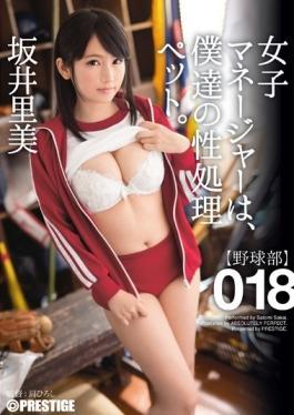 ABP-468 - Womens Manager, Our Sex Processing Pet. 018 Satomi Sakai - Prestige