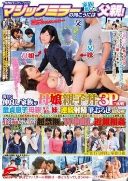 DVDMS-010 - In General Men And Women Monitoring The Father Of The Family Thought The Other Side Of The AV Magic Mirror!Town Go Good Friends Family Is Challenging The Mother And Daughter Oyakodon 3P!1 Million Yen After The Virgin Son Sister Of The Mother And School Girls Can Continue Ejaculation Brush Wholesale! - Deeps