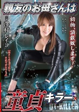 VEC-199 - Best Friend Mom Virgin Killer ☆ Sawamura Reiko - Venus