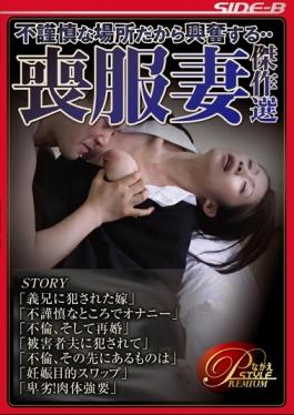 NSPS-473 - Do A Married Woman Of  Mourning For Excitement Because Unscrupulous Location. - Nagae Sutairu