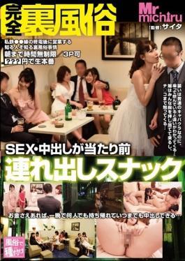 MIST-104 - Full Back Customs Tsuredashi Snack - Mr.michiru