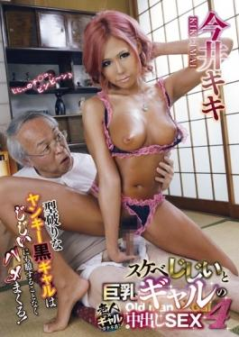 GVG-319 - Lascivious Old Man And Cum Busty Gal SEX 4 Imai Kiki - Glory Quest