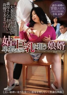 GVG-258 - Terashima Son-in-law Aimed At Big Boobs Too Obscene For Mother-in-law Shiho - Glory Quest