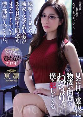 MEYD-470 A Bookish Wife From Next Door Entered My Apartment By Accident,While I Was Busy Masturbating. Contrary To Her Conservative Appearance She Was Sexually Very Aggressive And Jumped Right On Me To Rape Me. Azuma Rin