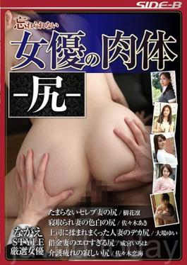 NSPS-714 Nagae STYLE Careful Selection Actress The Body Of An Unforgettable Actress – Ass