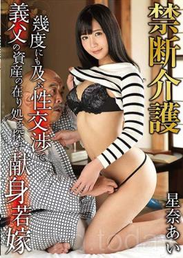 GVG-640 Forbidden Care Nurse Arai Ai