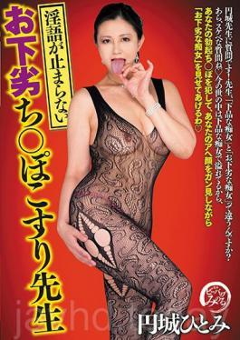 DDB-316 Non-Stop Dirty Talk - The Teacher Rubs Your Dirty Cock Hitomi Enjoji