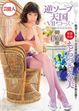 DVAJ-253 Celebrity Reverse Soap Heaven VIP Course Rumi Mochizuki