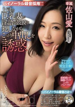 MEYD-447 Studio Tameike Goro- Boss's Big Tits Wife Sneaks Out Vaginal Cum Shot While Fucking The Eardrum With Lascivious Words Sayama Ai