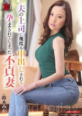 HBAD-419 Studio Hibino Unfaithful Wife Mika Suzuki Who Was Crowded With Her Husband's Boss A Number Of Times And Was Enfancy