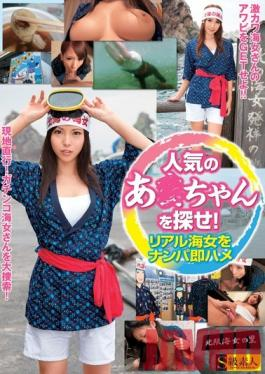 SAMA-720 Studio Skyu Shiroto Looking for the popular A! Real quick Picking up girls