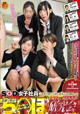 SDMT-827 Studio SOD Create SOD Female Employees Our Secret Special Operations That Have Yet To See The Light Of Day ! See Touch Lick And Feel: The Penis Research Society Where You Can Learn About All Five Senses Finally Opens To The Public !