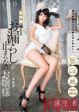 STAR-379 Studio SOD Create First Experiences of All Kinds A Daughter Who Can't Stop (Peeing) Nozomi Aso