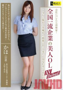 SABA-040 Studio Skyu Shiroto First-Class Beautiful Office Ladies Who Work For Famous National Companies Enjoying Their Adult Video Debut! 24-Year-Old Clerk For a Famous Electronics Company Bares All