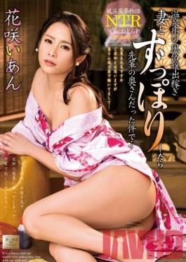 MOND-131 Studio Takara Eizo Hot Springs Brothel: The Woman Working Away From Home Turns Out To Be Co-worker's Wife, Ian Hanasaki
