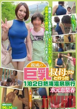 BSY-004 Studio Glory Quest The 2 Days And 1 Night Atami Hot Spring Trip With My Busty Aunt Erika Mizumoto