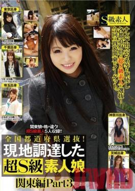 SABA-141 Studio Skyu Shiroto Selected From All Over Japan! Locally Sourced Ultra-Hot Amateur Girls - Eastern Japan Edition Part 3 3
