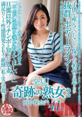 MCSR-170 Studio Big Morkal We Found A Miraculous MILF! 2 Honami Tanaka